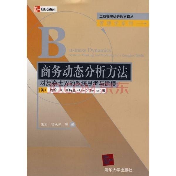 商务动态分析方法 Business Dynamics Chinese