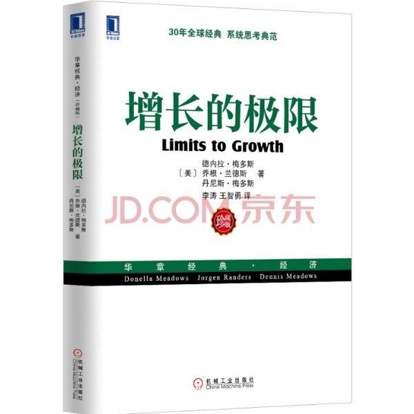 增长的极限 Limits to Growth Chinese Version