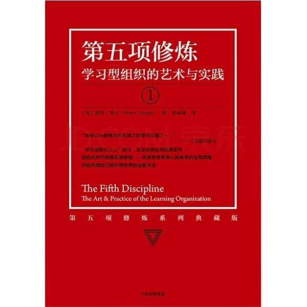 第五项修炼——学习型组织的艺术与实践 Fifth Discipline Chinese Version
