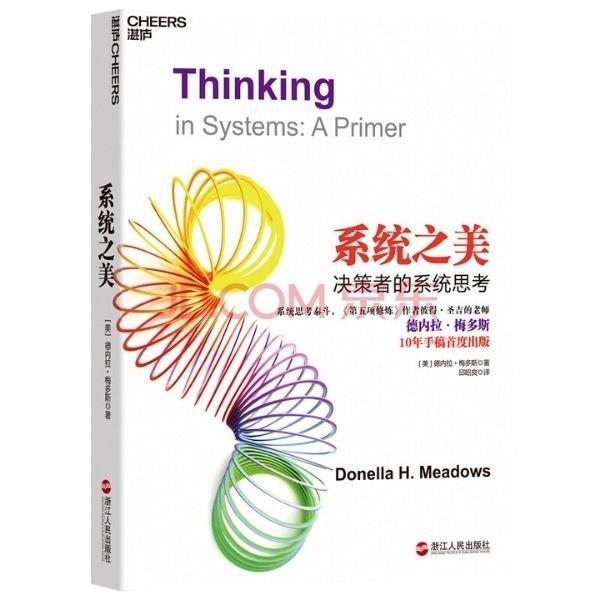 系统之美 Thinking in Systems Chinese Version